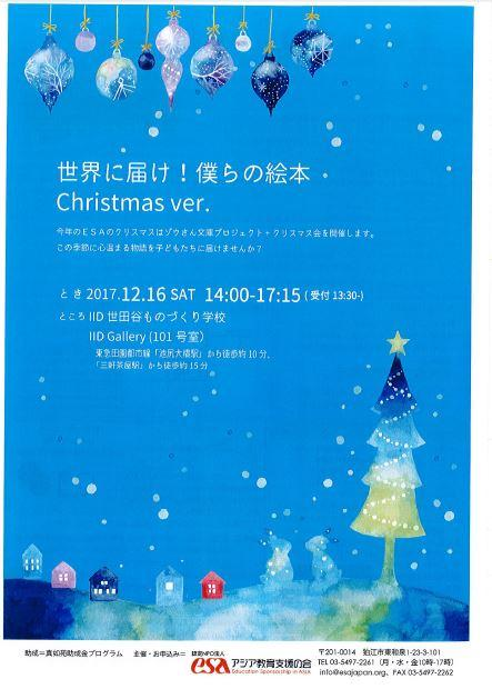 20171216ESA-Christmas.JPG