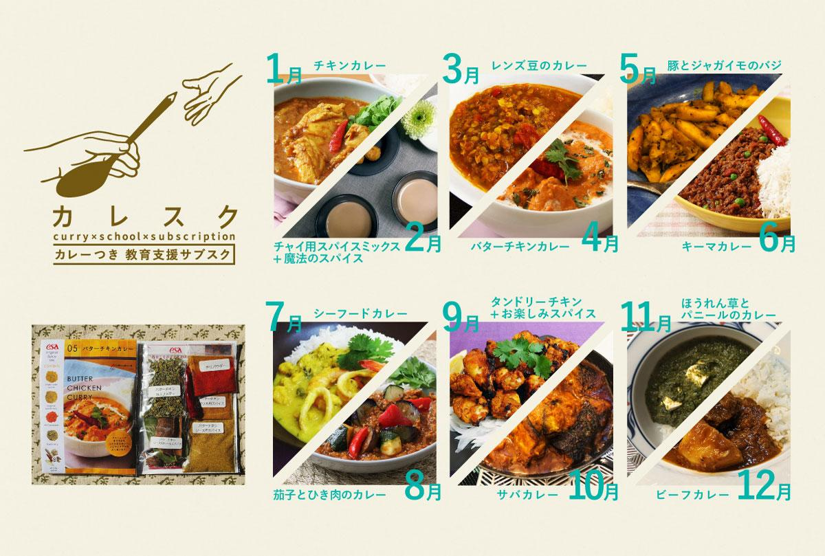 210801_karesuku_homepage_002_.jpg